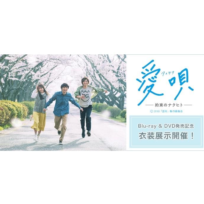 『愛唄 -約束のナクヒトー』Blu-ray &DVD発売記念 衣装展示開催!