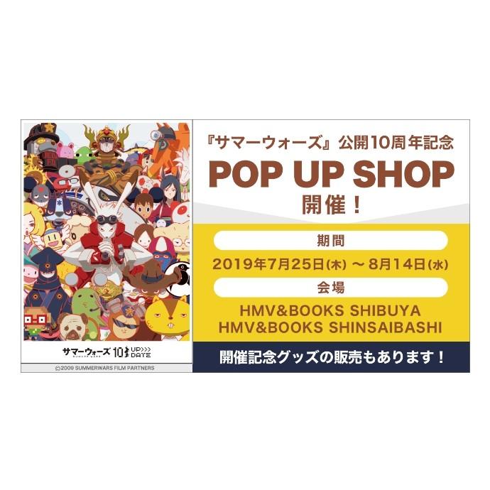 『サマーウォーズ』公開10周年記念POP UP SHOP 開催!