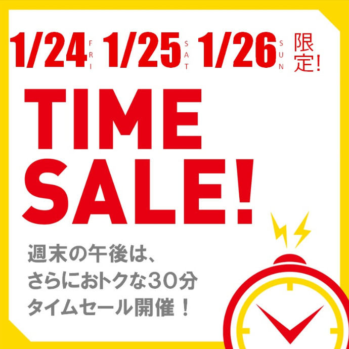 1/17(金)、18(土)、19(日)限定!TIME SALE!