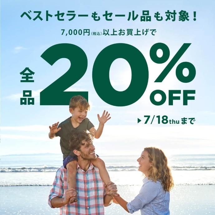 7日間限定!7000円(税込)以上のお買い上げで全品20%off