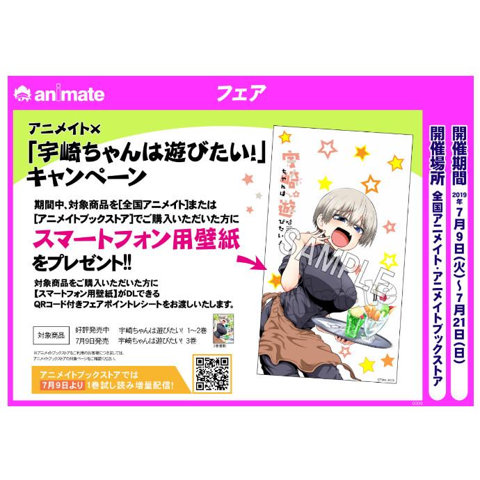 アニメイト×「宇崎ちゃんは遊びたい!」キャンペーン