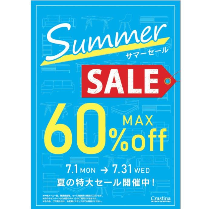 ★SUMMER SALE★