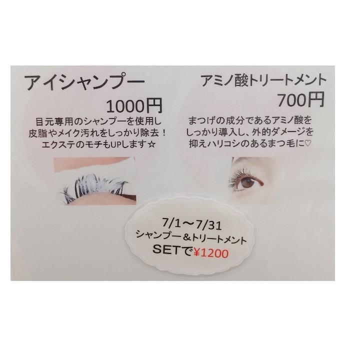 ☆アイシャンプー&アミノ酸トリートメントキャンペーン☆