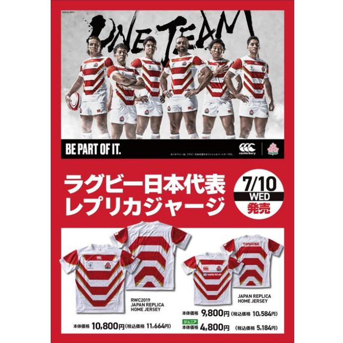 ラグビー日本代表 レプリカジャージ発売。o○☆゜スポーツオーソリティ☆○o。..:*。