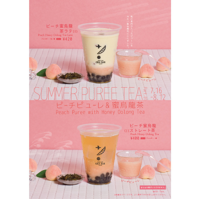 新商品!!SUMMER PUREE TEA !