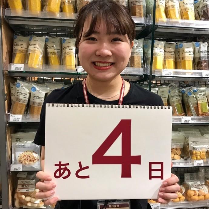 ●1周年祭まであと4日!大試食会その③:人気の伝統菓子編