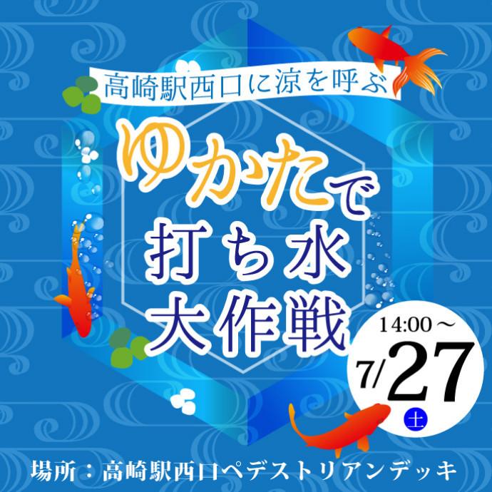 """令和元年""""夏""""のおもてなし 高崎駅西口に涼を呼ぶ!ゆかたで打ち水大作戦"""