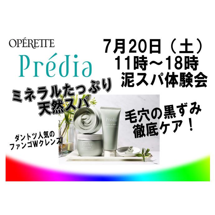 オペレッタ × Predia 泥スパ体験会開催✨