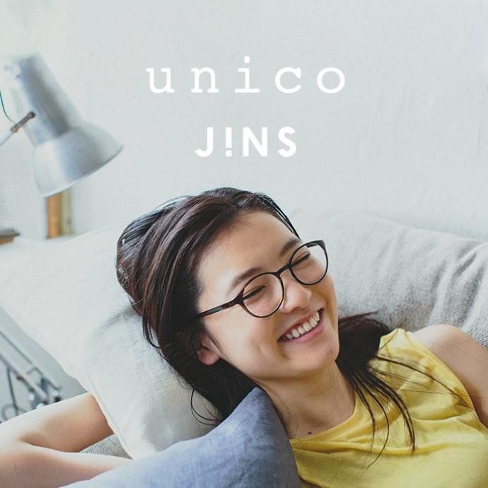 """JINSとインテリアブランドunicoがコラボした""""おうちでかけるリラックスメガネ""""発売!"""