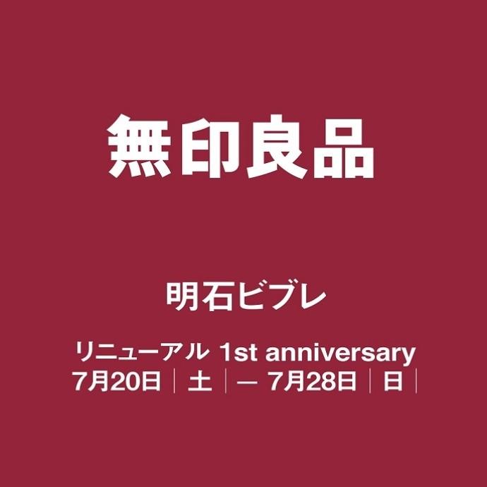●リニューアル1周年祭●いよいよ明日から! イベント情報
