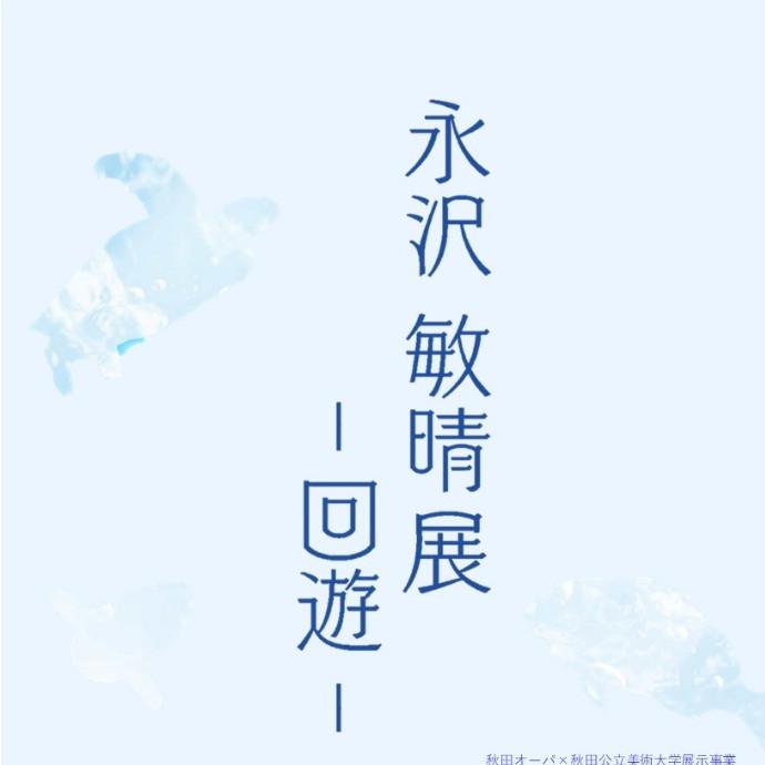 永沢敏晴展 -回遊-
