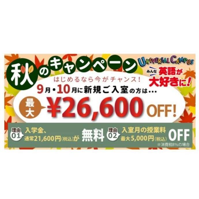 秋のご入室キャンペーン(9・10月ご入室の方限定)