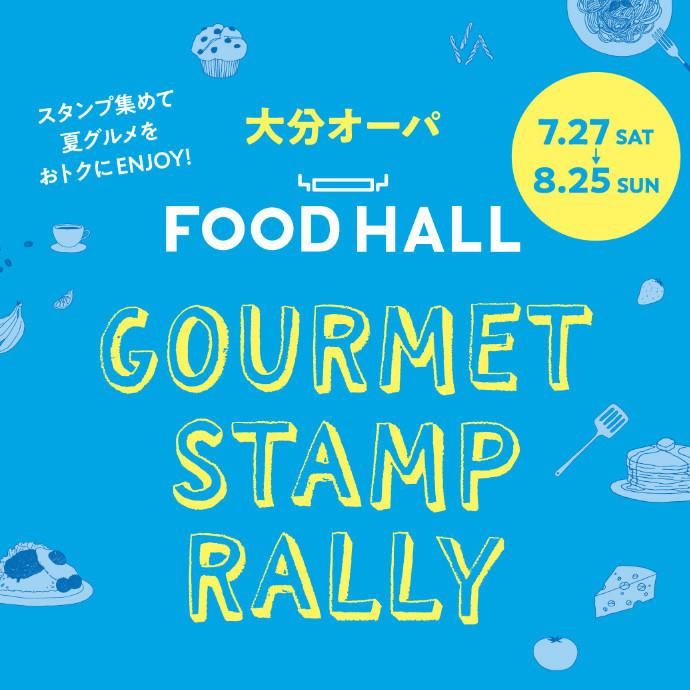 FOOD HALL グルメスタンプラリー