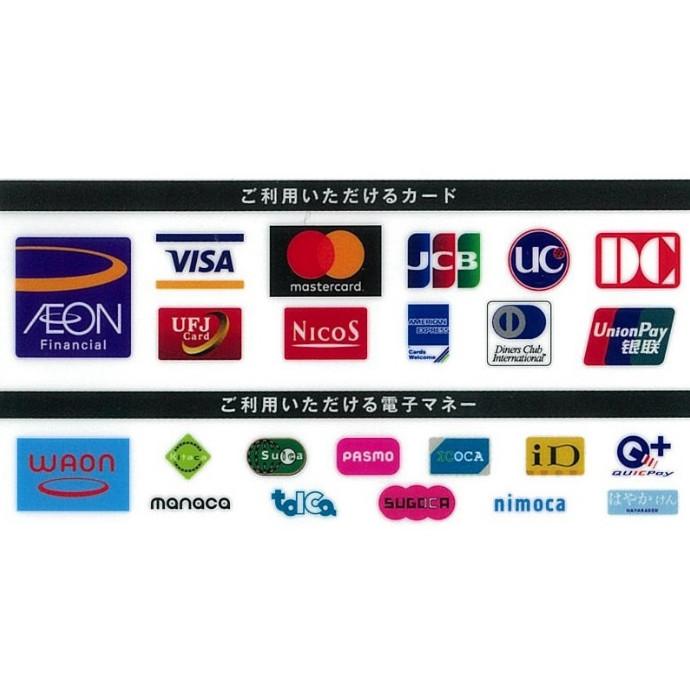 ■ご利用可能なクレジットカード・商品券・ギフト券・電子マネー