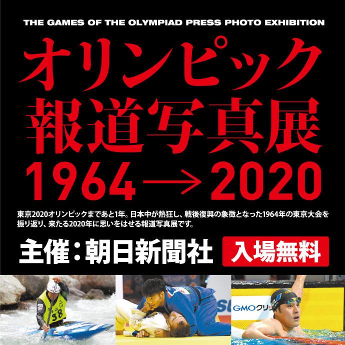 オリンピック報道写真展1964→2020