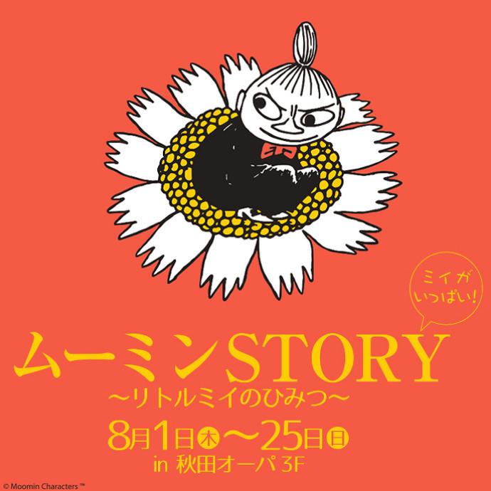 【イベント】ムーミンSTORY~リトルミイのひみつ~