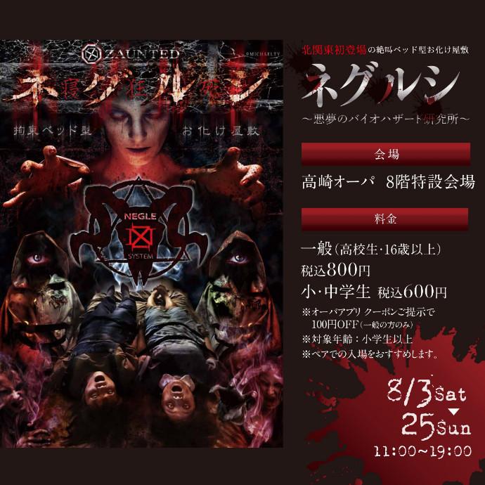 【予告】8/3(土) 8Fにて北関東初開催!歩かなくていいベッド型お化け屋敷「ネグルシ~寝狂死~」を体験せよ