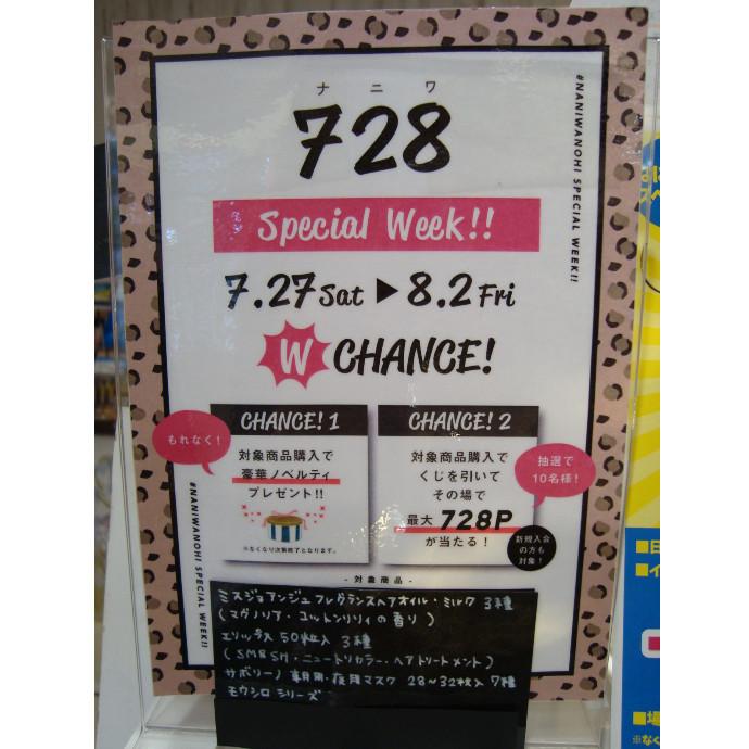 728WEEK実施中!!