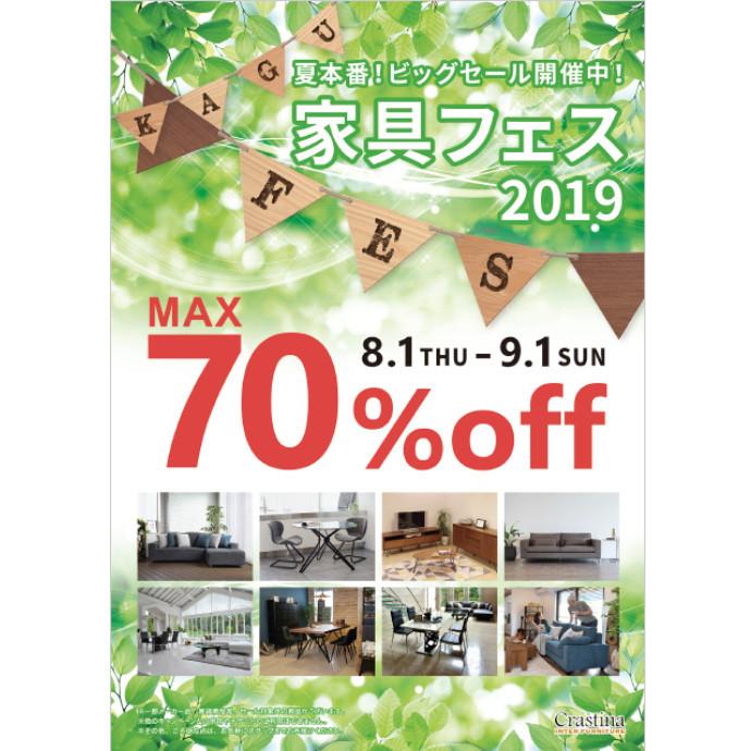 ☆家具フェス 最大70%OFF☆