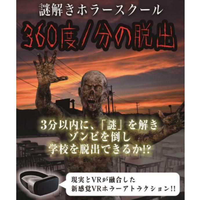 【7/27(SAT)~9/1(SUN)Limited SHOP】8F 謎解きホラースクール