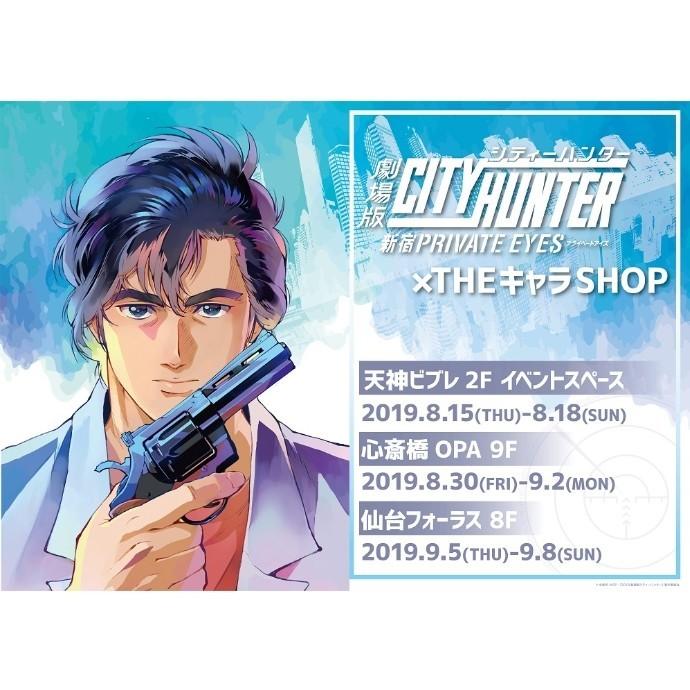 劇場版シティーハンター:新宿PRIVATE EYES × THEキャラSHOP