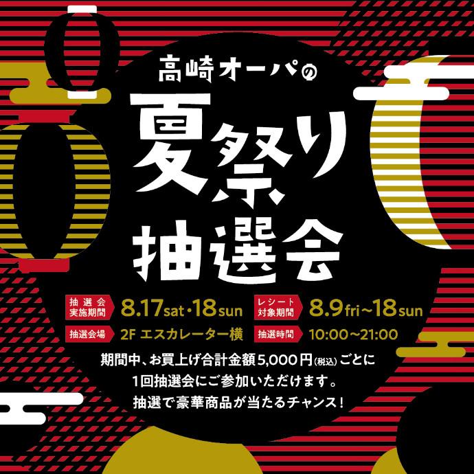 8/17.18 夏祭り抽選会開催!