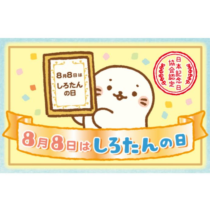 *祝!しろたんのお誕生日☆☆☆*