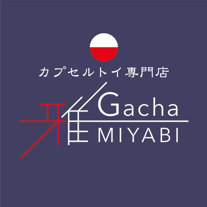 カプセルトイ専門店 『Gacha MIYABI』OPEN!!