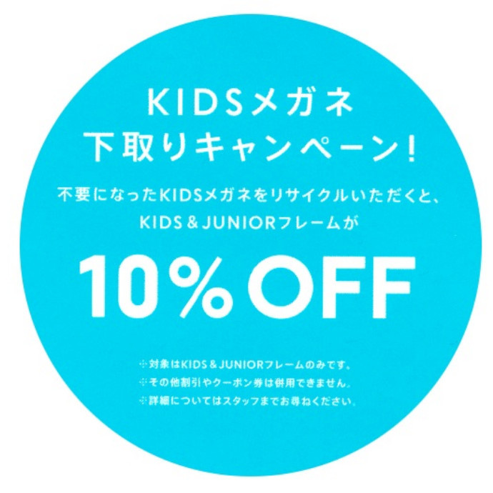 KIDSメガネ下取り10%OFFキャンペーン実施!