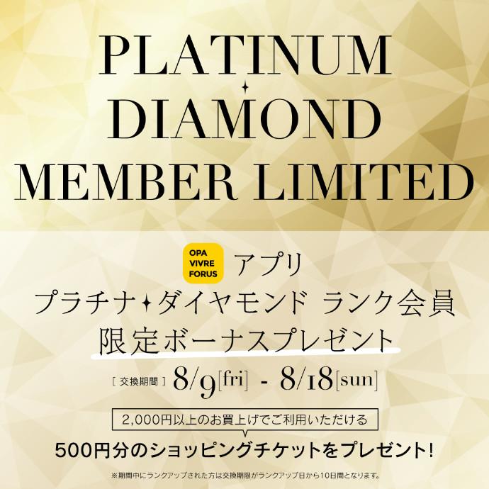 アプリ プラチナ・ダイヤモンド会員限定ボーナス プレゼント 8/9(金)~8/18(日)