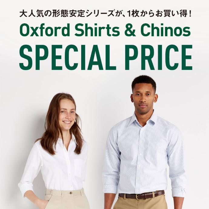 期間限定‼オックスフォードシャツのお買い得 企画‼