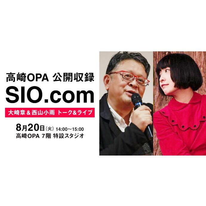 高崎オーパ公開収録 SIO.com「大崎章&西山小雨 トーク&ライブ」