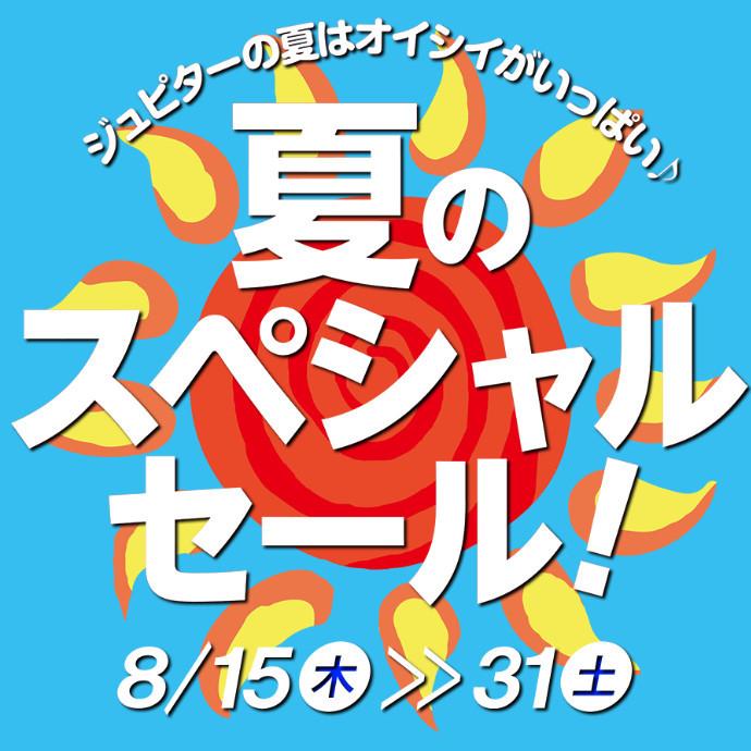 夏のスペシャルセール開催!