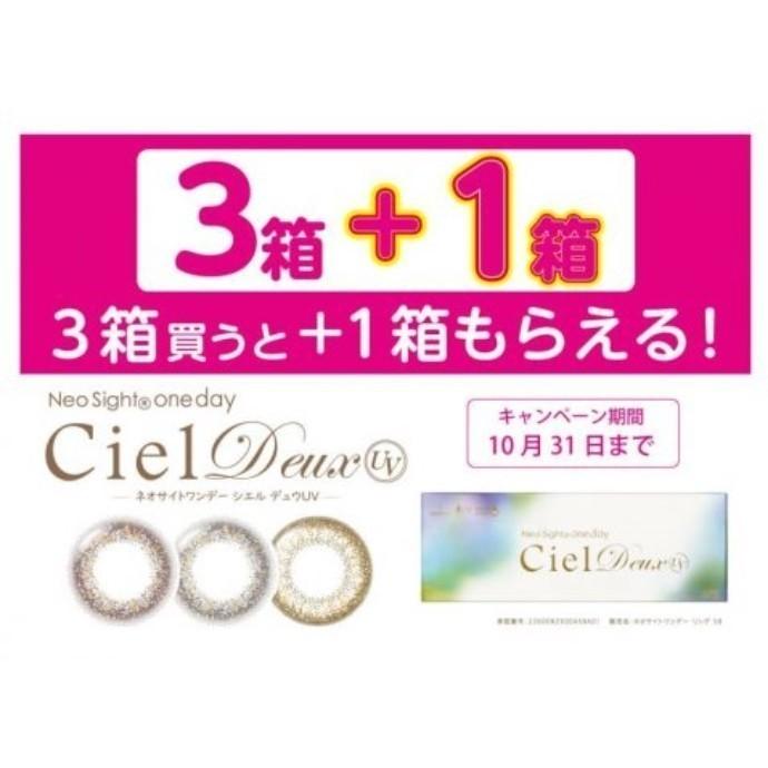 【シエルデュウUV】3箱+1箱プレゼントキャンペーン♪