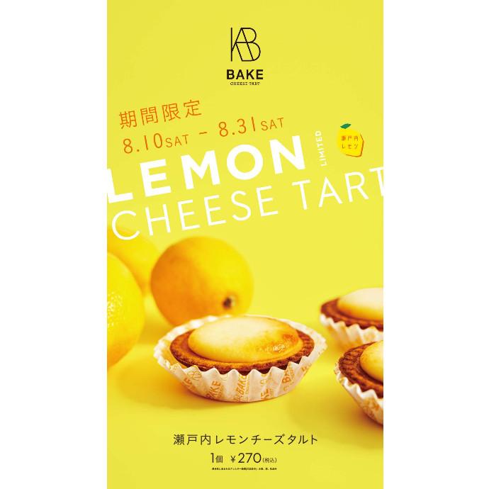 BAKE CHEESE TART 瀬戸内レモンチーズタルト を期間限定販売