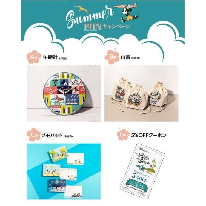 8月10日(土)~8月18日(日)までの期間限定!Summer FUN キャンペーンを実施♪