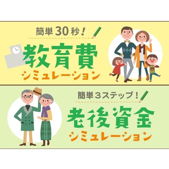 教育費・老後資金 無料シュミレーションサービス開始!