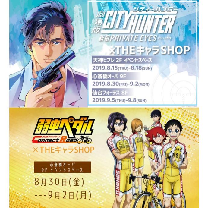 THEキャラSHOP*8/30(金)~9/2(月) 期間限定SHOP