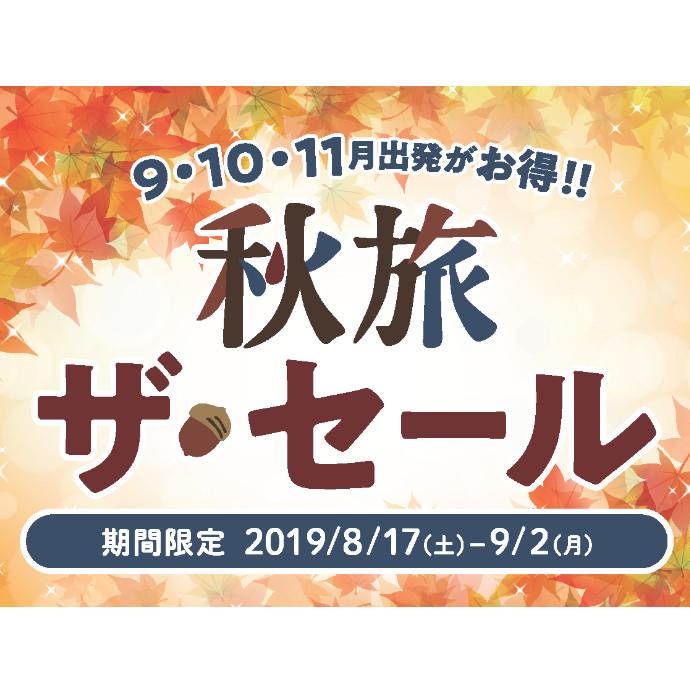 ★秋旅セール開催中★