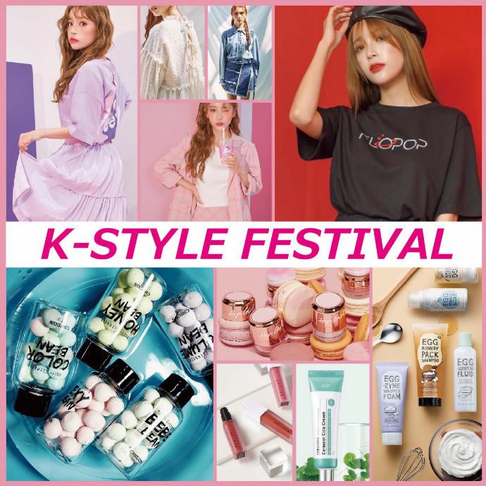 K-STYLE FESTIVAL*8/22(木)~8/26(月) 期間限定SHOP