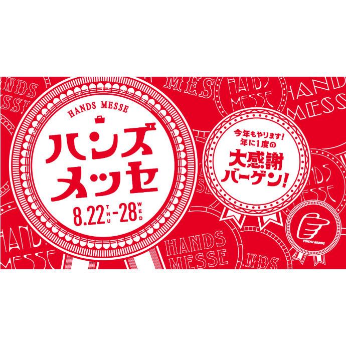 8/22~8/28ハンズメッセ開催!