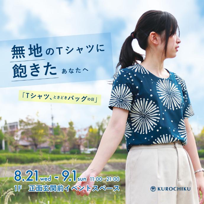 8/21(水)NEW OPEN!「くろちく」