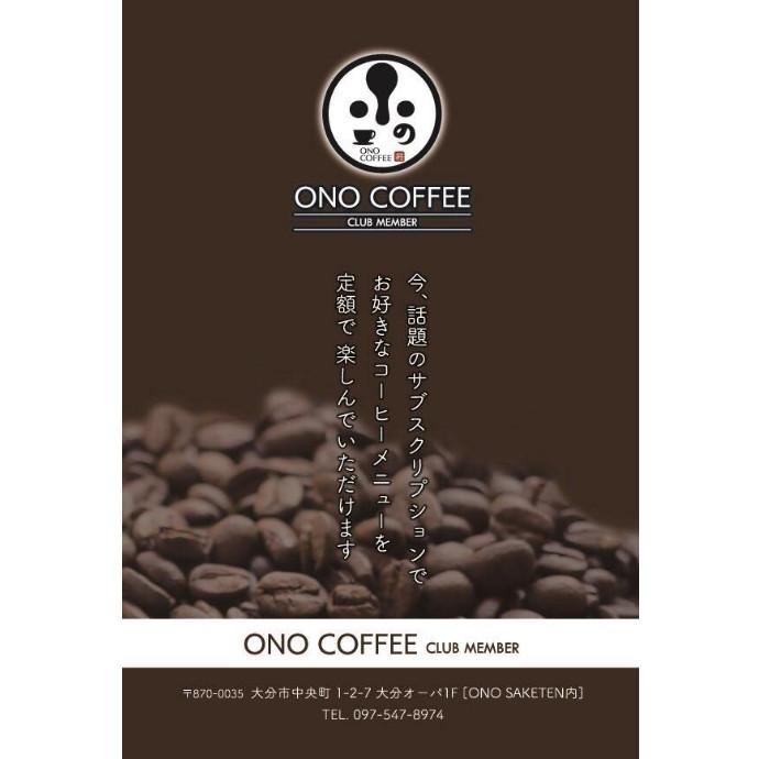 ONO COFFEE サブスクリプション