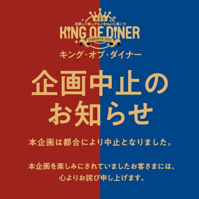 「投票して推しグルメをNo.1に導こう!KING OF DINER!」開催中止のお知らせ