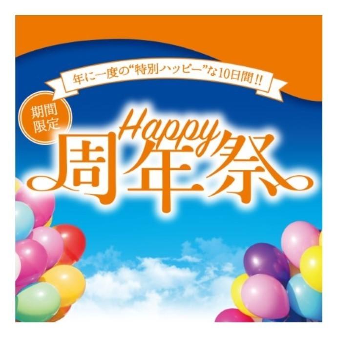 ☆ 周年祭 ☆