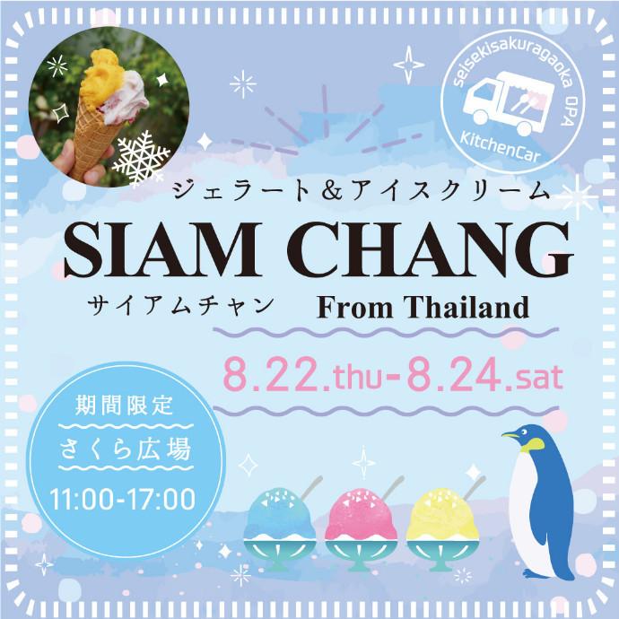 キッチンカー「SIAM CHANG(サイアムチャン)」