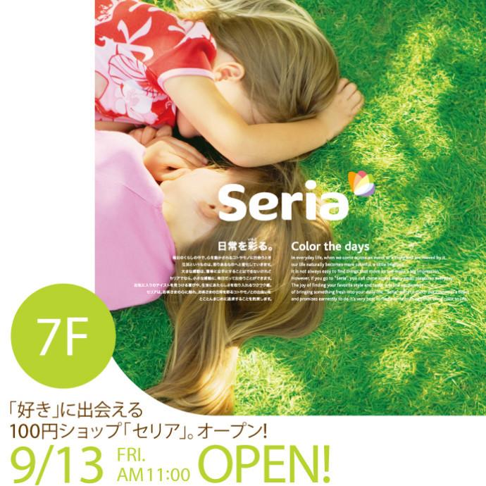 9/13(金)NEW OPEN!7F「Seria」