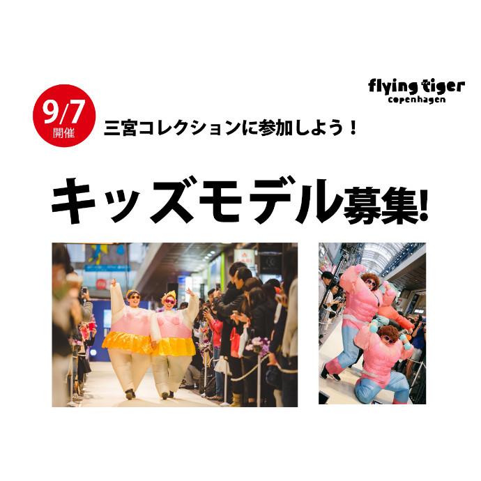 【キッズモデル募集!】三宮コレクション
