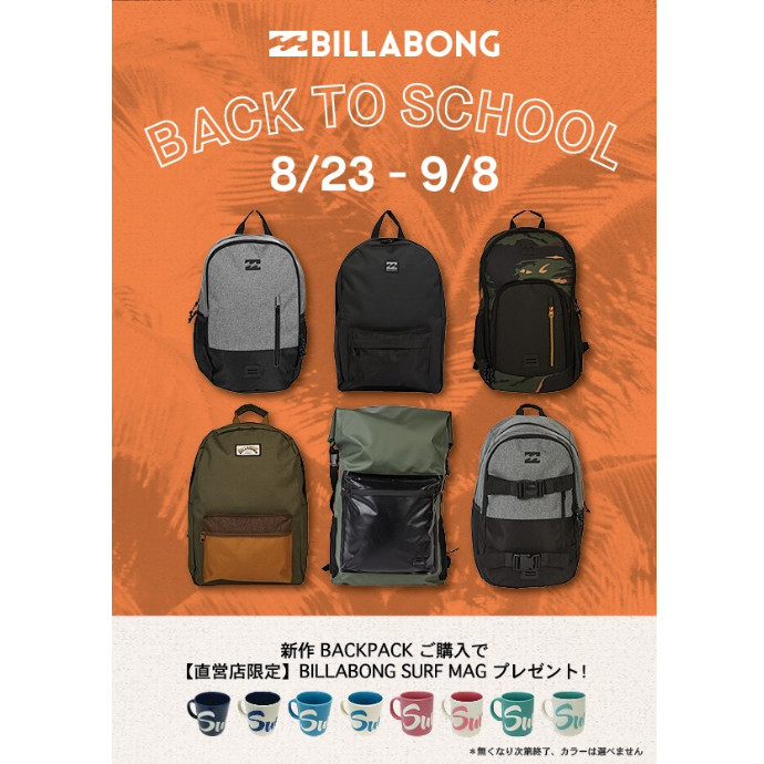 BILLA BONG  【BACK TO SCHOOL CAMPAIGN】