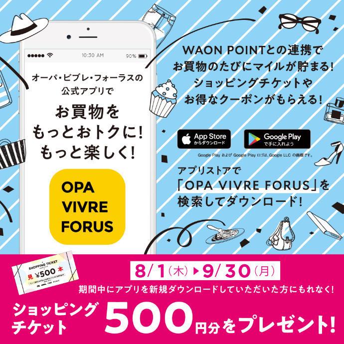 8/23(金)~9/30(月)【 OPAアプリ 】 ダウンロードで「500円分のショッピングチケット」プレゼント!